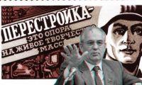 Η «περεστρόικα» και οι εξελίξεις στην ΕΣΣΔ