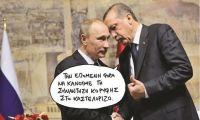 Τι θα ακούσει ο Μητσοτάκης από τον Ερντογάν